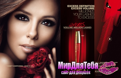 Тушь L'OREAL Volume Million Lashes Excess!